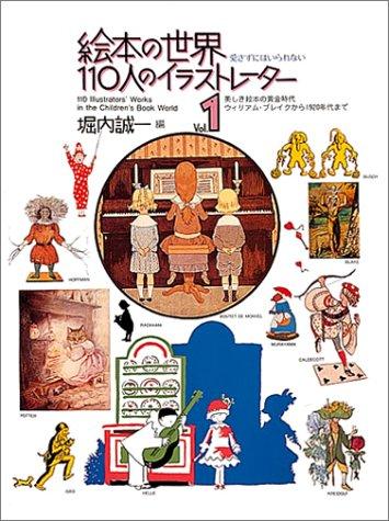 絵本の世界・110人のイラストレーター1 (福音館の単行本)