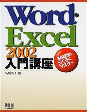 Word・Excel2002入門講座―30時限でらくらくマスター