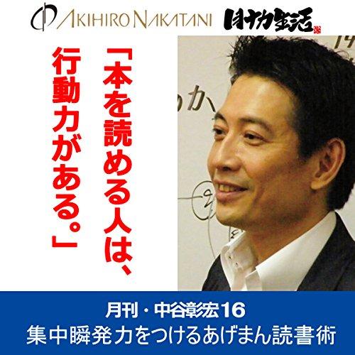 『月刊・中谷彰宏16「本を読める人は、行動力がある。」―― 集中瞬発力をつけるあげまん読書術』のカバーアート