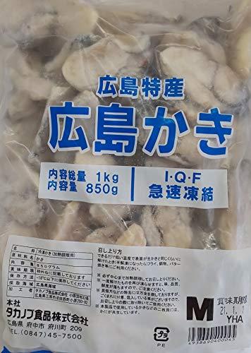 広島県 冷凍 牡蠣 ( M ) 1kg ( NET850g ) 約45-54粒 加熱用 業務用