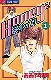 Honey2スキップ!(1) (フラワーコミックス)