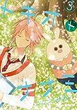 トキオトナナミ 3巻 (デジタル版ガンガンコミックスONLINE)
