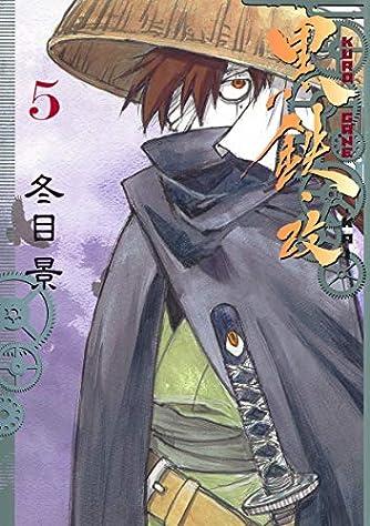 黒鉄・改 5 (ヤングジャンプコミックス)