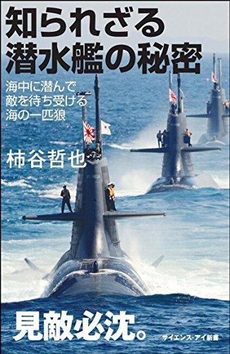 知られざる潜水艦の秘密 海中に潜んで敵を待ち受ける海の一匹狼 (サイエンス・アイ新書)