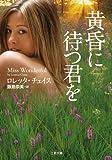 黄昏に待つ君を (二見文庫 ザ・ミステリ・コレクション チ 5-3)