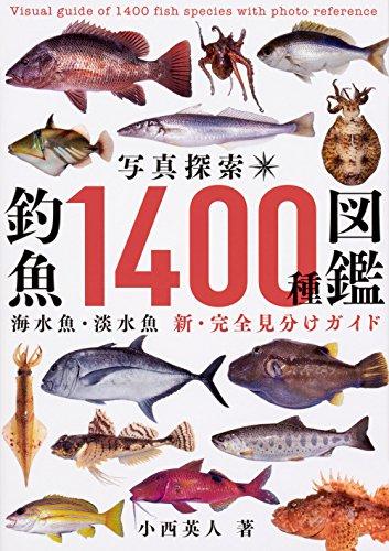写真探索・釣魚1400種図鑑 - 小西 英人