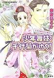 少年舞妓・千代菊がゆく! さきを越された誕生日 (少年舞妓・千代菊がゆく! シリーズ) (コバルト文庫)