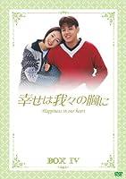 幸せは我々の胸に DVD-BOX 4
