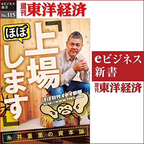 『「ほぼ、上場します」糸井重里の資本論 (週刊東洋経済eビジネス新書 No.115)』のカバーアート