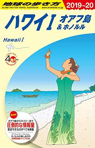 地球の歩き方 ハワイ1 2019~2020 オアフ島&ホノルル