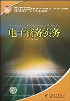 """国家人力资源和社会保障部、国家工业和信息化部信息专业技术人才知识更新工程(""""653工程"""")指定教材 电子商务实务"""