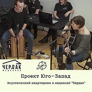 Акустический квартирник в медиахаб Чердак