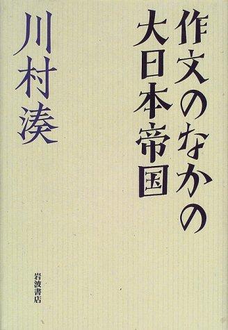 作文のなかの大日本帝国の詳細を見る