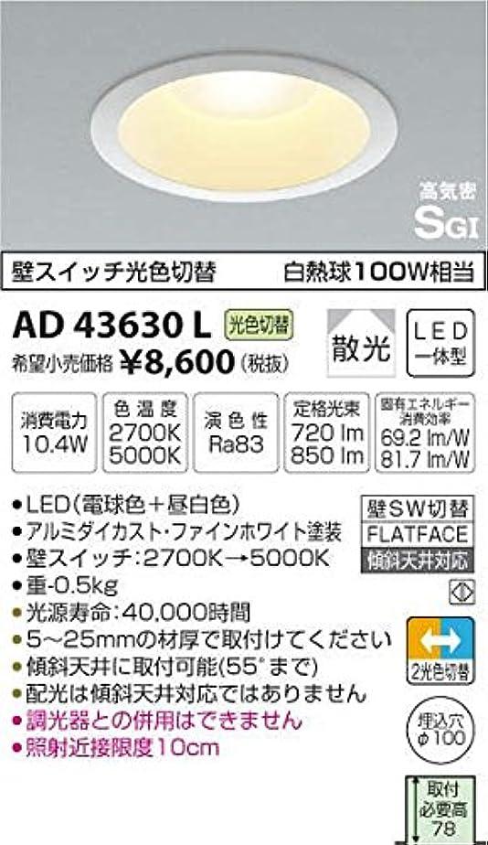 九歯科医医療過誤コイズミ照明 高気密ダウンライト(白熱球100Wクラス)ファインホワイト AD43630L