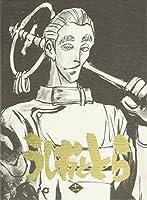 うしおととら 第11巻 [Blu-ray]