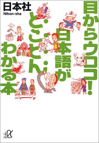 目からウロコ!日本語がとことんわかる本 (講談社プラスアルファ文庫)の詳細を見る