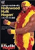 ハリウッド・ハルク・ホーガン―ハルク・ホーガン自伝