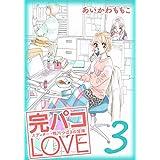 完パコLOVE(3) (アールコミックス)