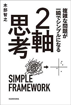 [木部 智之]の複雑な問題が一瞬でシンプルになる 2軸思考