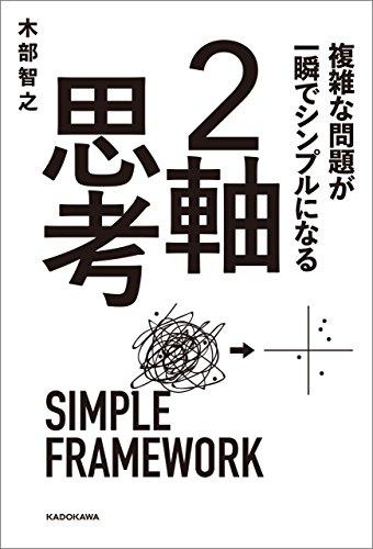 複雑な問題が一瞬でシンプルになる 2軸思考 | 木部 智之 | ビジネス ...
