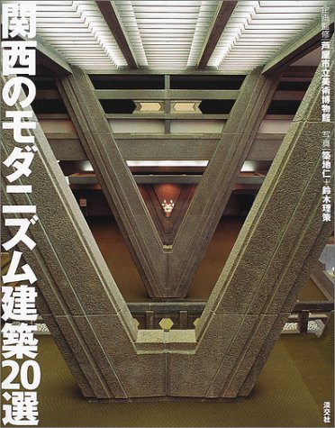 関西のモダニズム建築20選の詳細を見る