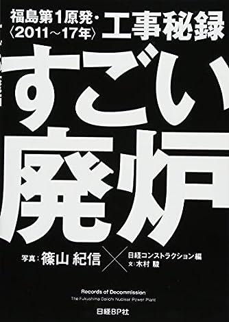 すごい廃炉 福島第1原発・工事秘録<2011~17年>