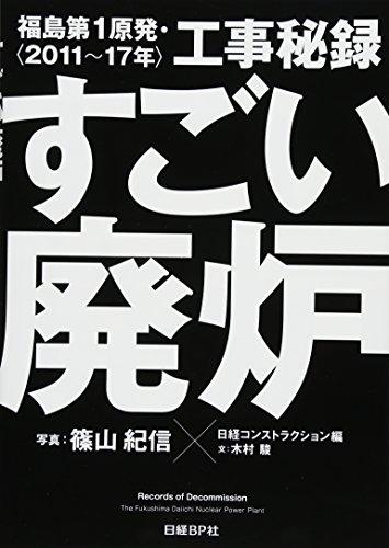 すごい廃炉 福島第1原発・工事秘録<2011~17年>の詳細を見る