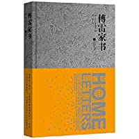 Fu lei letter (hardcover)(Chinese Edition)