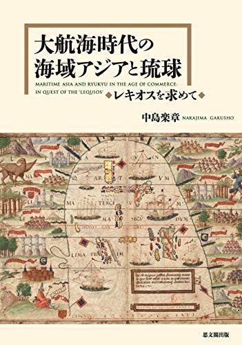 大航海時代の海域アジアと琉球ーレキオスを求めてー