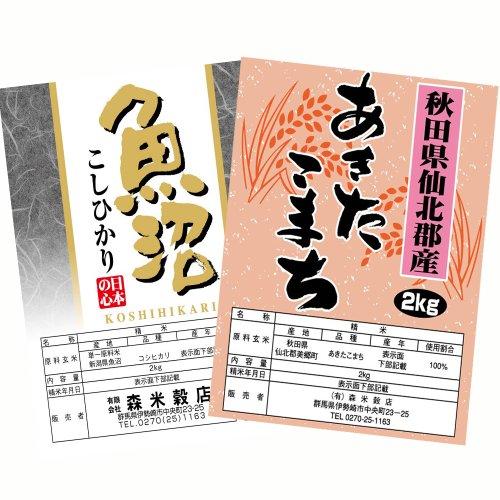 【精米】 魚沼産コシヒカリ2kg×秋田県仙北産あきたこまち2kg 食べ比べセット 令和2年産