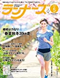月刊ランナーズ2020年5月号 (付録「日替わり股関節エクササイズ」ポスター)