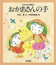 おかあさんの手 [教科書にでてくる日本の名作童話(第1期)]