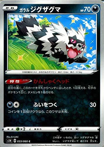 ポケモンカードゲーム剣盾 s1H シールド ガラル ジグザグマ C ポケカ ソード&シールド 悪 たねポケモン
