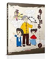 粤剧阅乐(1)