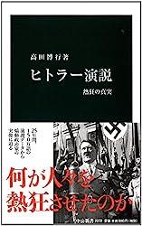 ヒトラーのプレゼンテーションの秘密 15