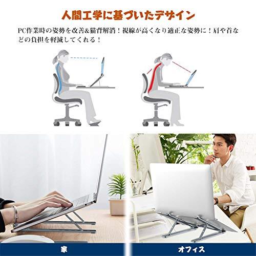 ノートパソコンスタンド 姿勢