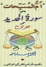 Surah Al Hadeed Ki Mukhtasar Tashree by Dr. Israr Ahmed