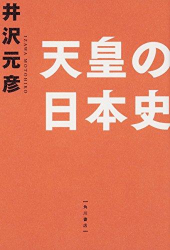 天皇の日本史の詳細を見る