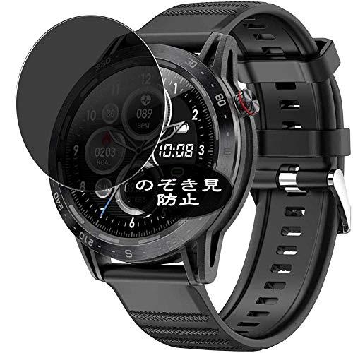 Vaxson Anti Spy Schutzfolie, kompatibel mit COLMI Sky 7 pro smartwatch Smart Watch, Displayschutzfolie Bildschirmschutz Privatsphäre Schützen [nicht Panzerglas]