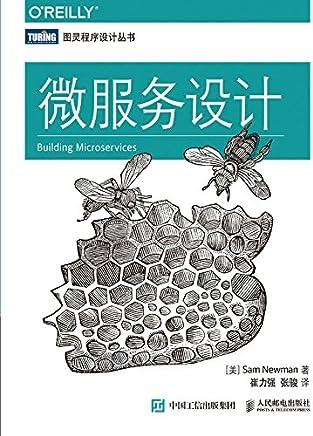 微服务设计 (图灵程序设计丛书)