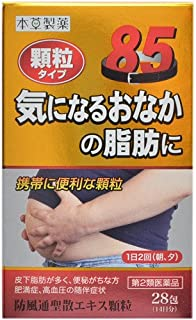 【第2類医薬品】本草防風通聖散エキス顆粒-H 28包