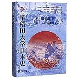 Waseda University: History of Japan (Vol.5)(Kamakura Period)(Hardcover) (Chinese Edition)