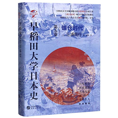 Waseda University: History of Japan (Vol.5)(Kamakura Period)(Hardcover) (Chinese Edition)