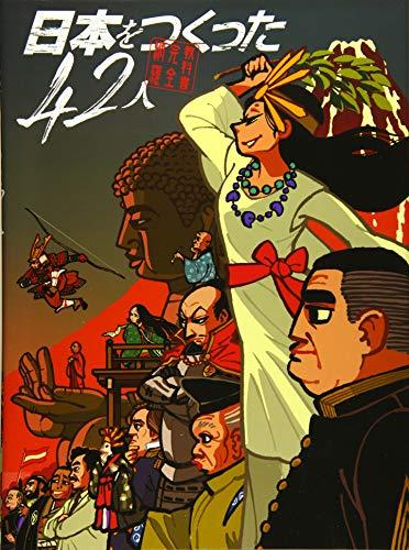 日本をつくった42人: 教科書完全網羅の詳細を見る
