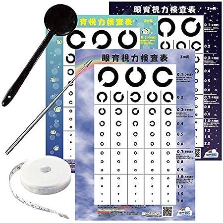 視力検査表 3枚セット (遮眼子 指示棒 メジャー)ランドルト環 3m 上質コート紙 学校検眼判定