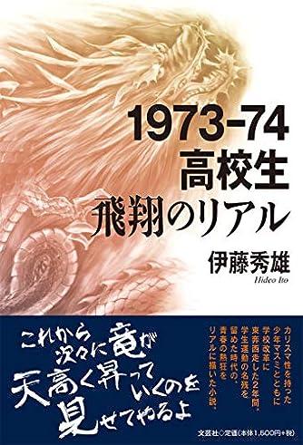 1973-74 高校生 飛翔のリアル