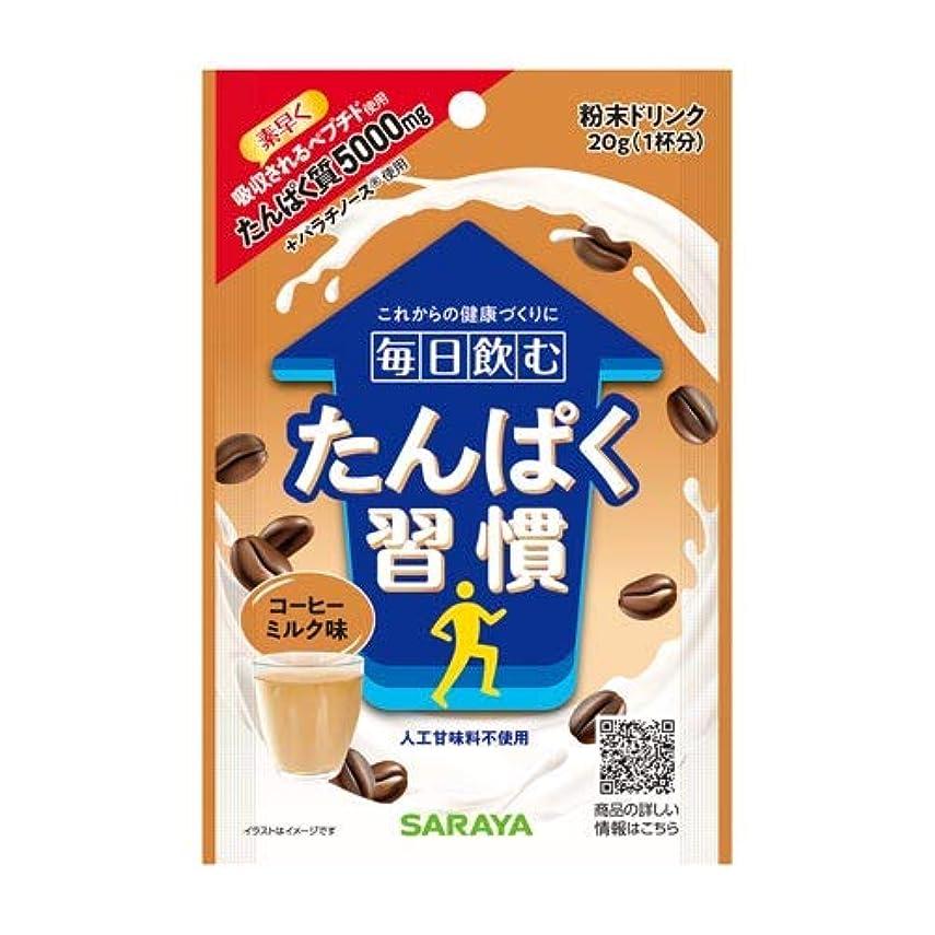 盲目質量ドリンクサラヤ 毎日飲むたんぱく習慣 コーヒーミルク 20g