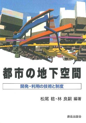 都市の地下空間―開発・利用の技術と制度の詳細を見る