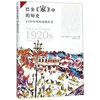 """巴金《家》中的历史:1920年代的成都社会(《袍哥》作者王笛先生倾力推荐,美国汉学家司昆仑研究巴金""""激流三部曲""""《家》中成都的社会经济、文化以及发展变革)"""