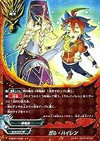 神バディファイト S-CBT01 ガル・ハイレン(レア) ゴールデンガルガ | クライマックスブースター ドラゴンW 神竜族 魔法
